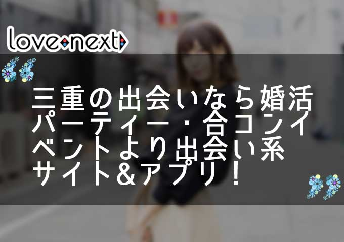三重の出会いなら婚活パーティー・合コンイベントより出会い系サイト&マッチングアプリ!