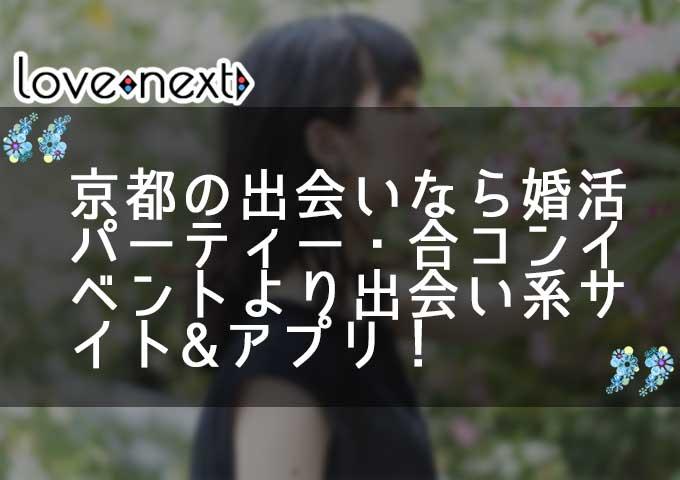京都の出会いなら婚活パーティー・合コンイベントより出会い系サイト&マッチングアプリ!