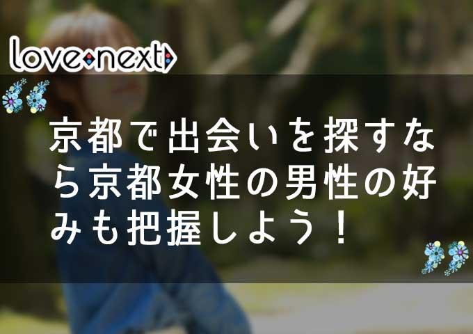 京都で出会いを探すなら京都女性の男性の好みも把握しよう!