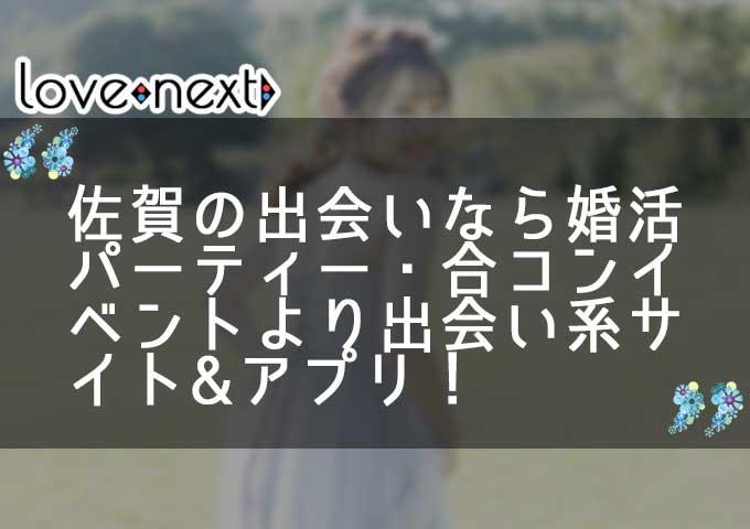 佐賀の出会いなら婚活パーティー・合コンイベントより出会い系サイト&マッチングアプリ!
