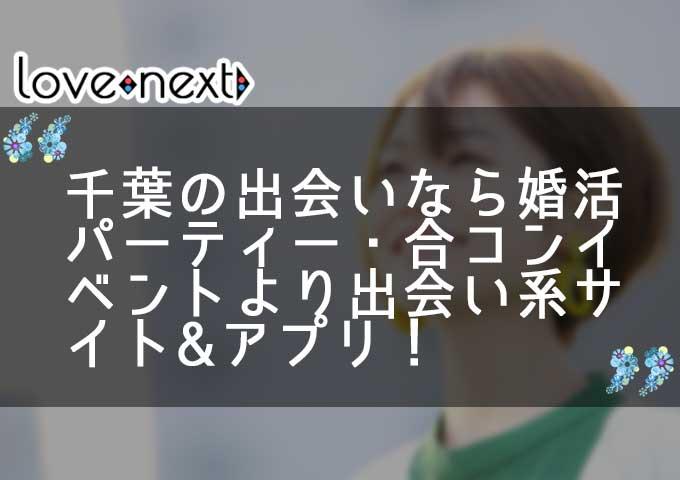 千葉の出会いなら婚活パーティー・合コンイベントより出会い系サイト&マッチングアプリ!