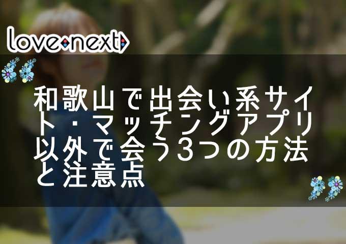 和歌山で出会い系サイト・マッチングアプリ以外で会う3つの方法と注意点