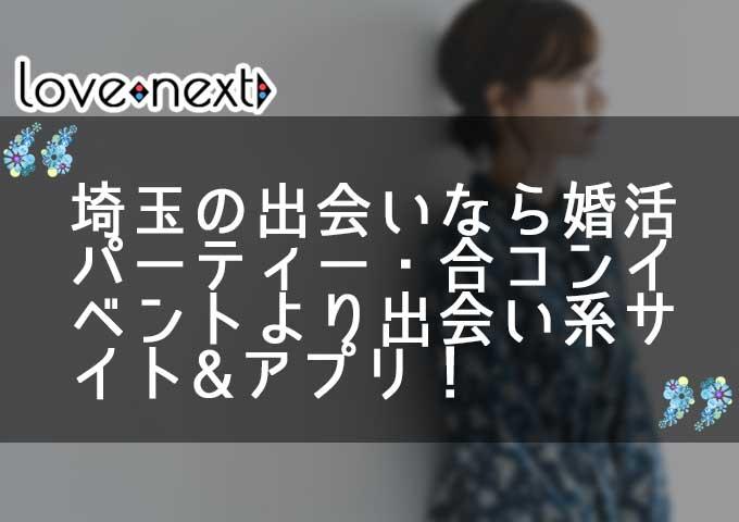 埼玉の出会いなら婚活パーティー・合コンイベントより出会い系サイト&マッチングアプリ!
