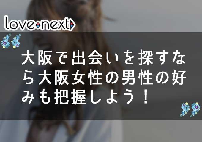 大阪で出会いを探すなら大阪女性の男性の好みも把握しよう!
