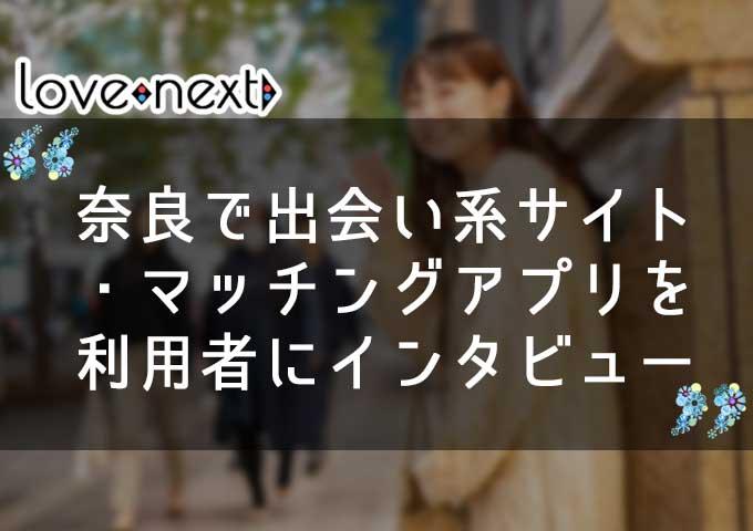 奈良で出会い系サイト・マッチングアプリを利用した方にインタビュー