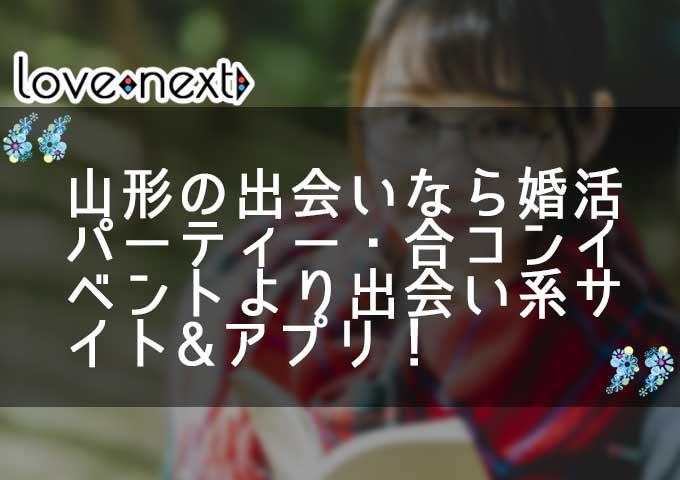 山形の出会いなら婚活パーティー・合コンイベントより出会い系サイト&マッチングアプリ!