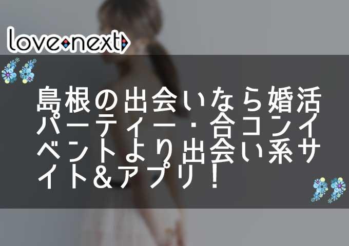 島根の出会いなら婚活パーティー・合コンイベントより出会い系サイト&マッチングアプリ!