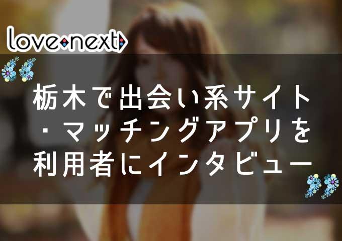 栃木で出会い系サイト・マッチングアプリを利用した方にインタビュー