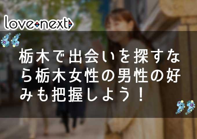 栃木で出会いを探すなら栃木女性の男性の好みも把握しよう!