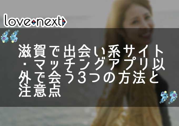滋賀で出会い系サイト・マッチングアプリ以外で会う3つの方法と注意点