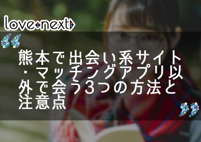 熊本で出会い系サイト・マッチングアプリ以外で会う3つの方法と注意点