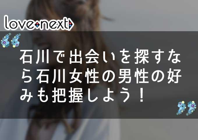 石川で出会いを探すなら石川女性の男性の好みも把握しよう!