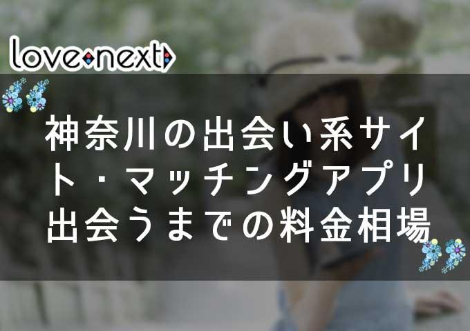 神奈川の出会い系サイト・マッチングアプリ出会うまでの料金相場