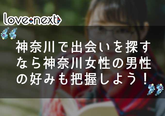 神奈川で出会いを探すなら神奈川女性の男性の好みも把握しよう!