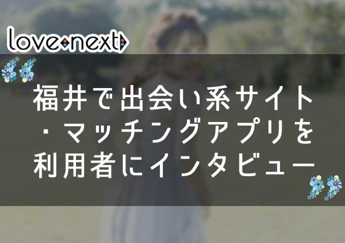 福井で出会い系サイト・マッチングアプリを利用した方にインタビュー