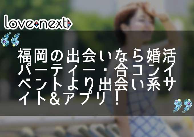 福岡の出会いなら婚活パーティー・合コンイベントより出会い系サイト&マッチングアプリ!