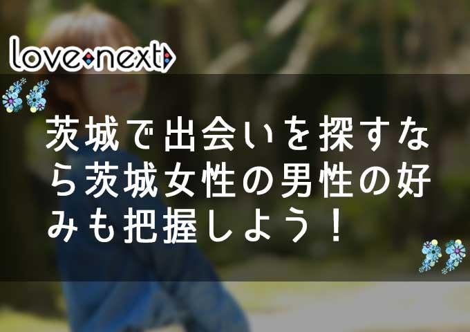 茨城で出会いを探すなら茨城女性の男性の好みも把握しよう!
