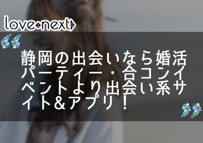静岡の出会いなら婚活パーティー・合コンイベントより出会い系サイト&マッチングアプリ!