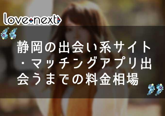 静岡の出会い系サイト・マッチングアプリ出会うまでの料金相場