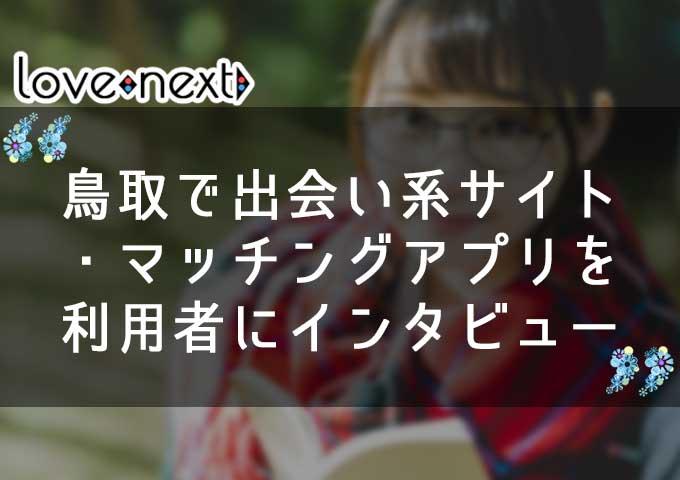 鳥取で出会い系サイト・マッチングアプリを利用した方にインタビュー
