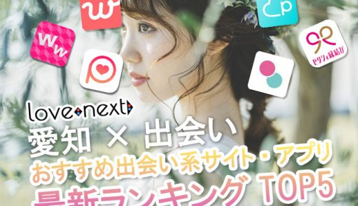 【愛知×出会い】婚活パーティー・合コンイベントより簡単!2021最新おすすめ出会い探し方法!