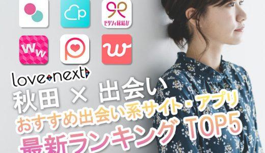 【秋田×出会い】婚活パーティー・合コンイベントより簡単!2021最新おすすめ出会い探し方法!