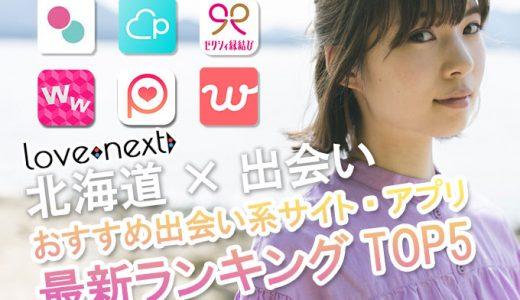 【北海道×出会い】婚活パーティー・合コンイベントより簡単!2021最新おすすめ出会い探し方法!