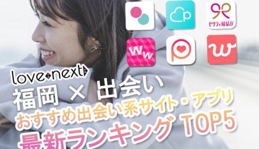 【福岡×出会い】口コミ評価90点以上!おすすめ出会い系サイトランキング2021