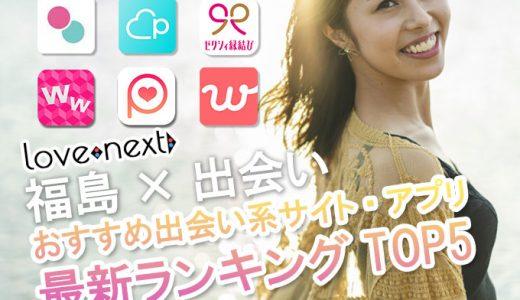 【福島×出会い】婚活パーティー・合コンイベントより簡単!2021最新おすすめ出会い探し方法!