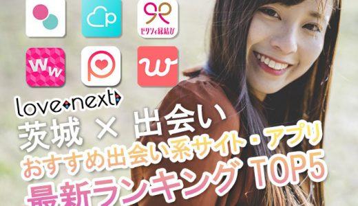 【茨城×出会い】最新出会い系サイト・アプリを口コミ評判からランキング!