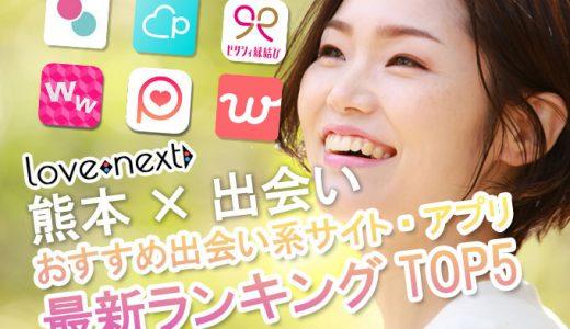 【熊本×出会い】口コミ評価90点以上!おすすめ出会い系サイトランキング2021