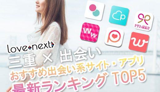 【三重×出会い】口コミ評価90点以上!おすすめ出会い系サイトランキング2021