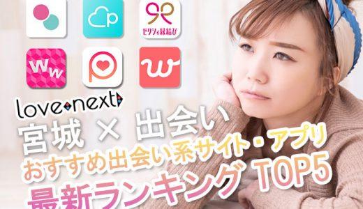 【宮城×出会い】出会い系サイト・アプリ比較ランキング2021!口コミ評判を調査!