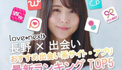 【長野×出会い】おすすめ出会い系TOP3を比較ランキング!2021年最新版!