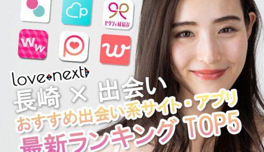 【長崎×出会い】出会い系サイトランキングTOP3!口コミ評価からおすすめ決定!