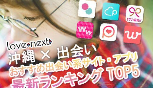 【沖縄×出会い】出会い系サイトランキングTOP3!口コミ評価からおすすめ決定!