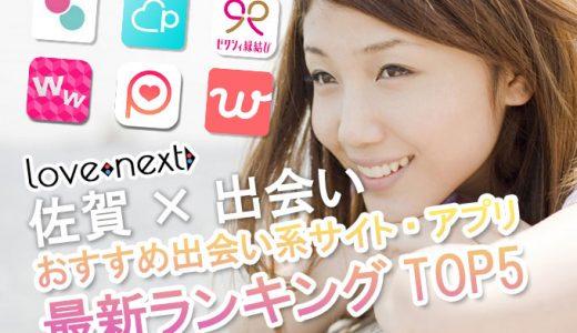 【佐賀×出会い】出会い系サイトランキングTOP3!口コミ評価からおすすめ決定!