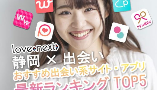 【静岡×出会い】おすすめ出会い系TOP3を比較ランキング!2021年最新版!