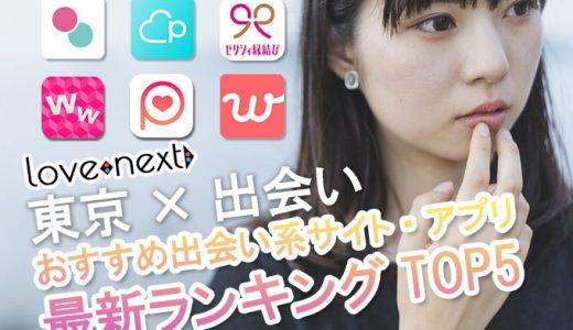 【東京×出会い】2021年最新出会い系ランキング!TOP3を口コミ評判から徹底比較!