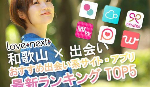 【和歌山×出会い】おすすめ出会い系サイト・アプリを口コミ評判から比較ランキング!