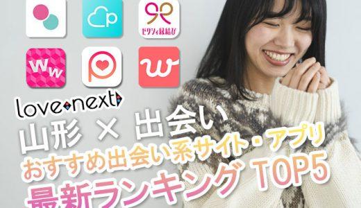 【山形×出会い】出会い系サイト・アプリ比較ランキング2021!口コミ評判を調査!