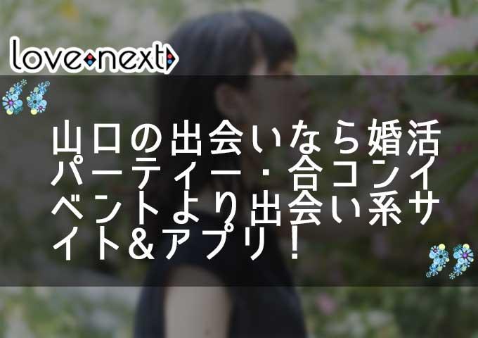 山口の出会いなら婚活パーティー・合コンイベントより出会い系サイト&マッチングアプリ!