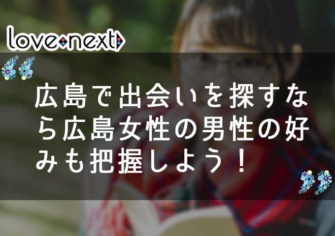 広島で出会いを探すなら広島女性の男性の好みも把握しよう!