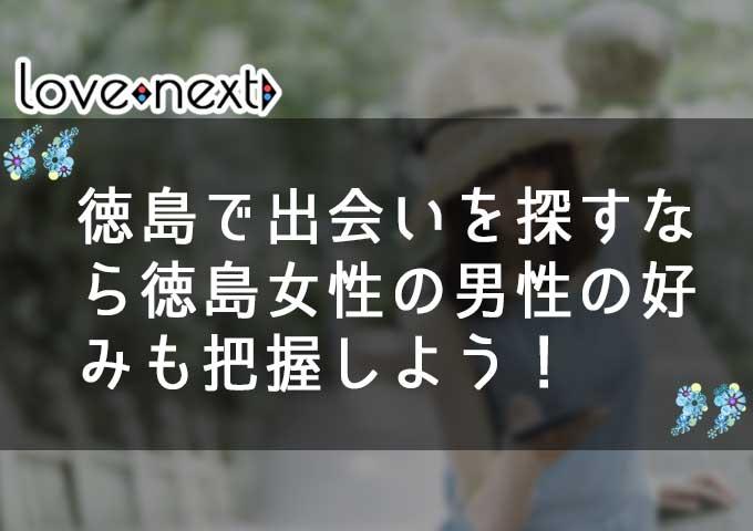 徳島で出会いを探すなら徳島女性の男性の好みも把握しよう!