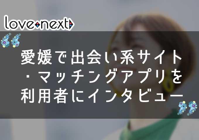愛媛で出会い系サイト・マッチングアプリを利用した方にインタビュー
