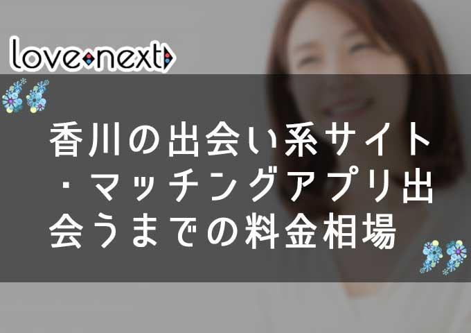 香川の出会い系サイト・マッチングアプリ出会うまでの料金相場