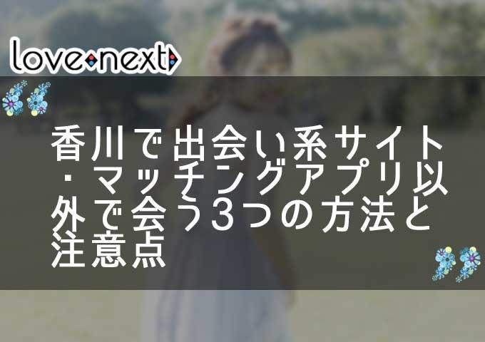 香川で出会い系サイト・マッチングアプリ以外で会う3つの方法と注意点