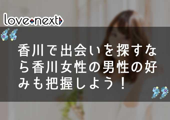 香川で出会いを探すなら香川女性の男性の好みも把握しよう!