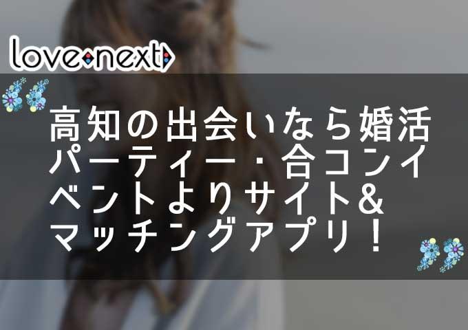 高知の出会いなら婚活パーティー・合コンイベントより出会い系サイト&マッチングアプリ!