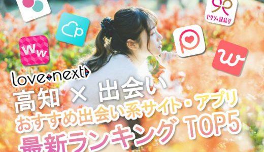 【高知×出会い】最新おすすめ出会い系サイト&アプリ比較ランキング2021